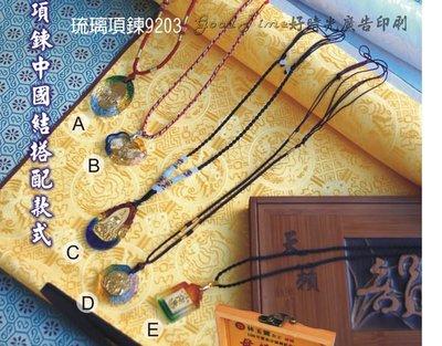 好時光 琉璃 中國節 項鍊 吊飾 金箔 客製 印刷 廣告 黃金 精品 禮品 贈品 送禮 9203