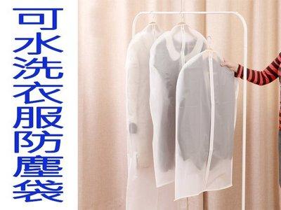 BO雜貨【SV6251】PEVA半透明衣物防塵罩 加厚收納掛袋可水洗衣服防塵袋 帶拉鏈衣物防塵套  中號