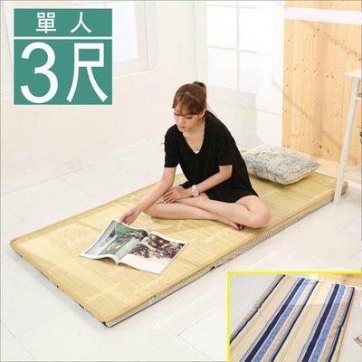 草蓆/涼蓆/竹蓆/【居家大師】冬夏兩用高密度大青三折單人床墊3x6尺 型號:BE004-3