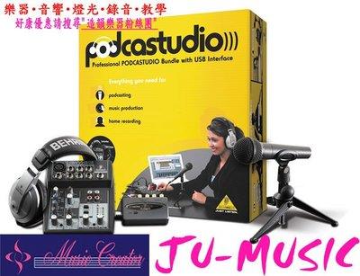 造韻樂器音響- JU-MUSIC - Behringer Podcastudio USB 錄音介面 套裝 軟體 保固一年 另有 Apogee