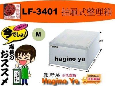 荻野屋 LF-3401 抽屜式整理箱/21L 置物箱 收納箱 LF3401 聯府 直購價