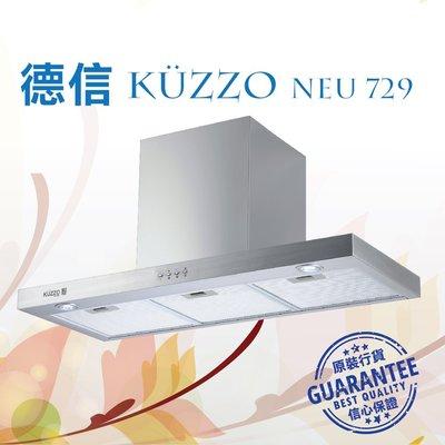 【德信牌 KÜZZO Neu 729】90厘米寬 煙囪式抽油煙機 KUZZO