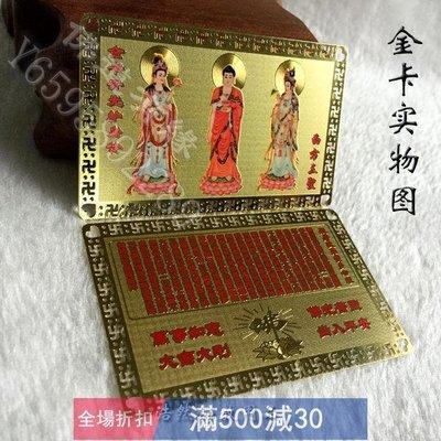 佛教用品 法器 福袋西方三圣銅卡南無阿彌陀佛觀世音大勢至菩薩金屬佛卡佛教金卡-佛道有緣