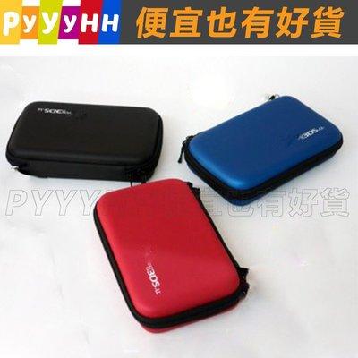 NEW 3DSLL 保護包 3DSLL硬包 3DS XL 收納包 便攜包 防塵 防震 收納套