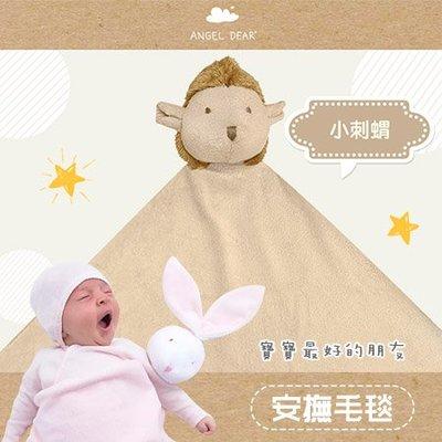 ✿蟲寶寶✿【美國Angel Dear 】超萌療育動物造型安撫毯 / 輕膚柔軟 / 極致觸感 - 小刺蝟