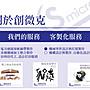 【創微克科技】3D列印代工.高雄3D列印.打印 客製化 汽車零件.小量產.開模前打樣.商品原型.建築模型.紀念品