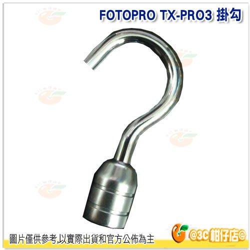 FOTOPRO TX-PRO3 TXPRO3 掛勾 中軸掛鉤 腳架掛鉤 中柱掛鉤 腳架勾
