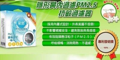 買5送1 台灣製造 大陸熱銷 歐娜 鼻腔 鼻內抗敏過濾器 隱形口罩 S或M可選10組入 PM2.5霧霾剋星 隔絕有害空氣