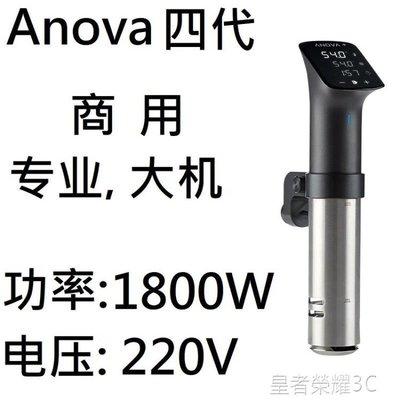 低溫慢煮機 美國Anova Pro 四代防水專業商用低溫慢煮機分子料理1800W大功率YTL 免運