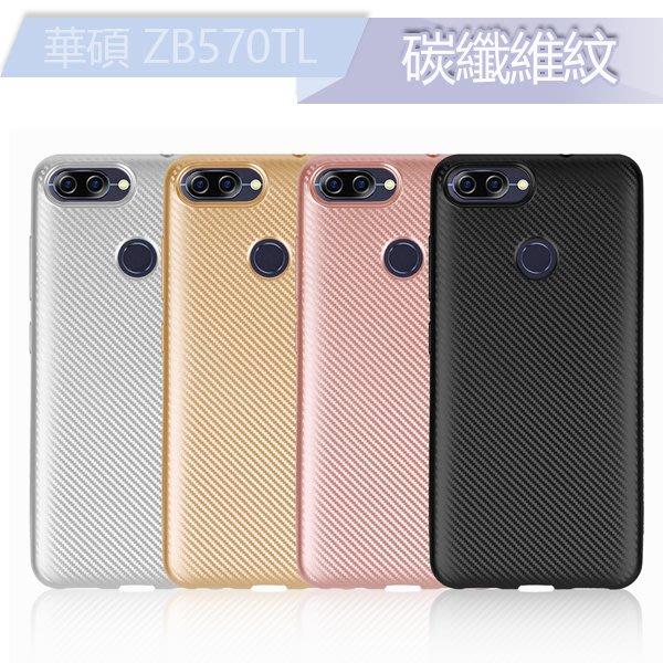 ASUS ZenFone Max Plus M1 手機殼 防摔 華碩 ZB570TL 保護套 碳纖維紋理軟殼 全包 超薄