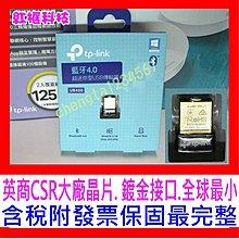 【全新公司貨_開發票】TP-Link UB400 超迷你USB藍芽傳輸器、適配器、接收器 英CSR晶片 WIN10免驅動