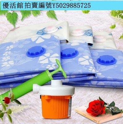 【優活館】真空壓縮袋套裝買2套送電泵特大號棉被衣物收納整理DL6638(80x60五個)