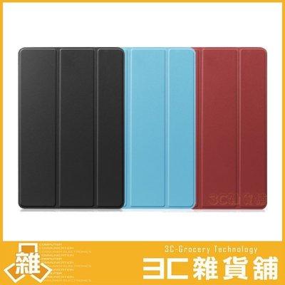 三星 Samsung Galaxy Tab S7 T870 11吋 卡斯特紋三折皮套  保護套 平板皮套 皮套