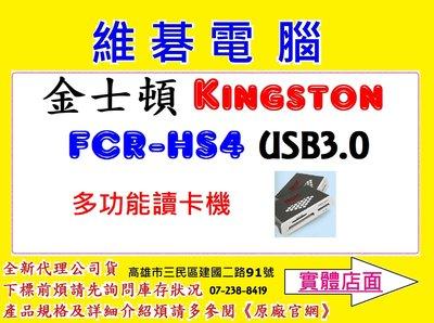 【高雄實體店】kingston 金士頓 USB 3.0 極速多功能讀卡機 FCR-HS4