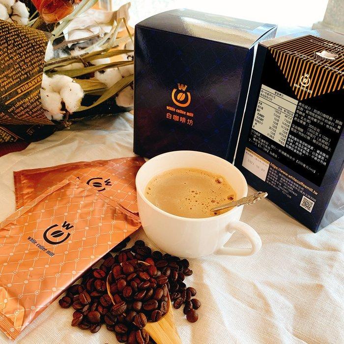 白咖啡坊® 超熱賣  (無糖)原味白咖啡盒裝10入【我們的咖啡不野香但純粹!因為不加香精】