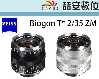 《喆安數位》ZEISS Biogon 35MM F2 ZM FOR Leica M接環 公司貨 #1