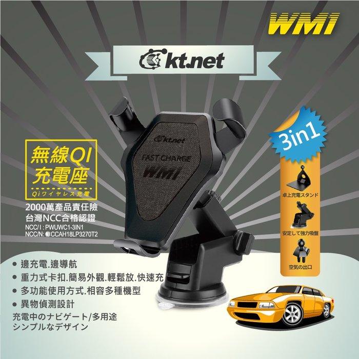 【799元】WM1 QI無線充電座-三用型10W
