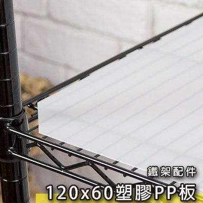 鐵架王 120x60公分塑膠PP板  鍍鉻層架 伺服器架 收納架 鐵力士架