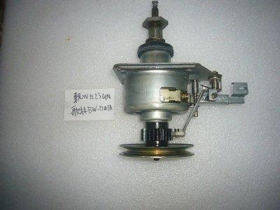東元洗衣機軸心W1233UN 二手歌林洗衣機軸心 BW-1201A