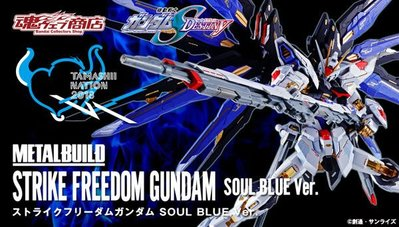 現貨 代理版 魂商店限定 METAL BUILD MB合金 攻擊自由鋼彈 限定配色 SOUL BLUE Ver.