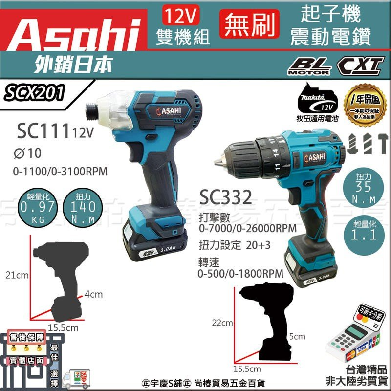 ㊣宇慶S舖㊣3期0利率| SCX201+2.0雙電|日本ASAHI 12V 無刷 雙機組 衝擊起子機 三用電鑽 通用牧田