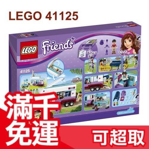 日本原裝 樂高 LEGO Friends 41125 女孩系列好朋友 獸醫拖車 ❤JP Plus+