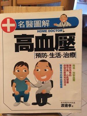 【無破損的便宜二手書】高血壓 預防˙生活˙治療。9.8成新。訂價280元