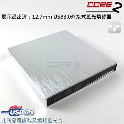☆CORE雜貨店☆12.7mm SATA USB 3.0外接式光碟機藍光DVD燒錄器/USB光碟機/含BD讀寫機芯