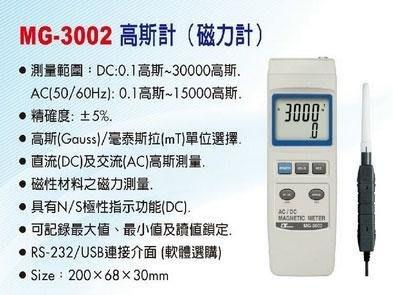 TECPEL 泰菱 》MG-3002 電子式高斯計 磁束密度計 磁性材料 磁力計 特斯拉計 高斯計 AC/DC磁場強度