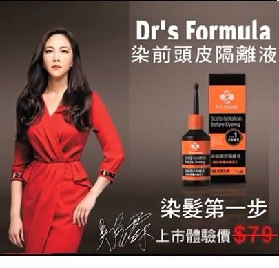 台塑生醫 Dr's Formula 染前頭皮隔離液20ml/瓶