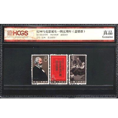 【大藏家】老紀特蓋銷郵票 集郵 封裝鑒定包裝 之六 紀98 馬克思10316號