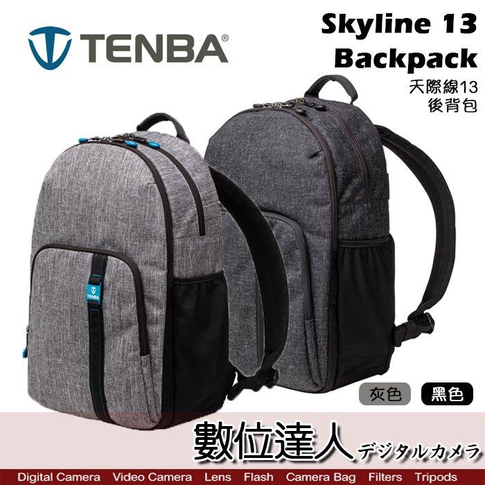 【數位達人】Tenba 天霸 Skyline 13 Backpack 天際線13 後背包 / 攝影包 相機包 雙肩後背包