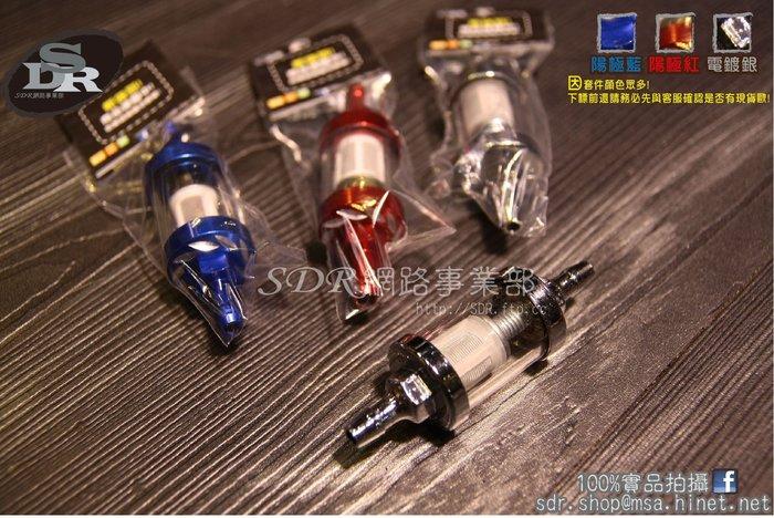 SDR 鋁合金 鋼化玻璃 複合式 汽油濾心 過濾器 濾芯 可拆開清洗 對應 6mm 口徑 大改 噴射 速可達 檔車 必備