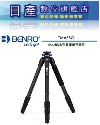 【日產旗艦】BENRO 百諾 TMA38CL Mach3 碳纖維三腳架 碳纖三腳架 負重16KG 大砲腳架 公司貨