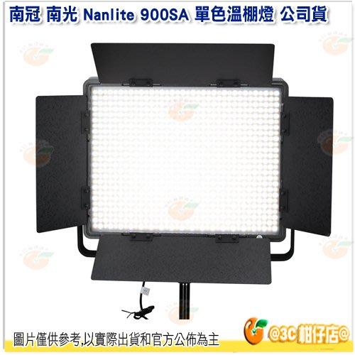 @3C 柑仔店@ 南冠 南光 Nanlite 900SA 單色溫棚燈 公司貨 5600K LED 攝影燈 攝影棚