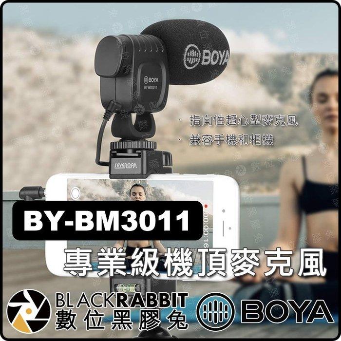 數位黑膠兔【 BOYA BY-BM3011 專業級 機頂 麥克風】電容 超心型 指向性 手機 相機 防震 收音 錄音