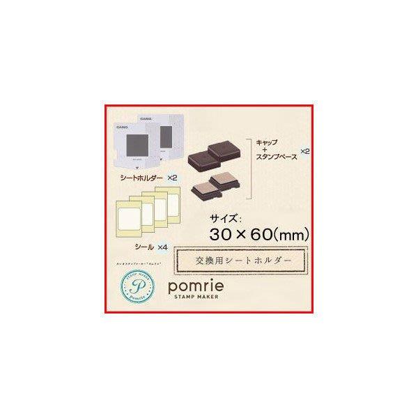 ☆eWhat億華☆Casio pomrie STAMP MAKER 印章製造機 STC-W10 專用橡皮 ( STH-3060 30mm*60mm ) 兩個~3