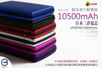 *小邑的家* 日本三洋電池芯 超薄10500mah 行動電源 附快速充電線及布套 有電檢、保險