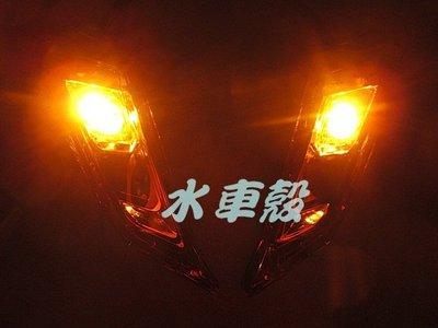 水車殼 車種 光陽 雷霆S Racing S 125/150 LED 前方向燈組 橘殼 橘光 $1450元