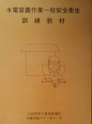 *水電裝置作業一般安全衛生*訓練教材行政院勞委會編印1992年絕版二手書