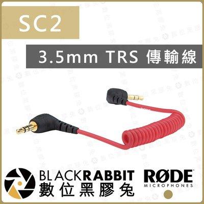 數位黑膠兔【 RODE SC2 3.5...