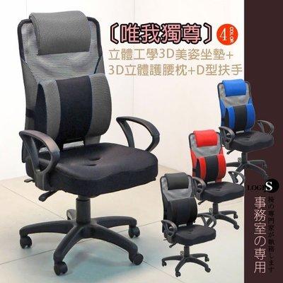 概念 @ 人體工學透氣三孔座墊+護腰3D腰枕辦公椅 電腦椅 主管椅 美臀 人體工學  919D3D