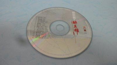 紫色小館-54-3--------蔡秋鳳{醉英雄}