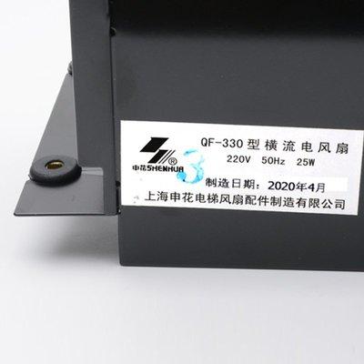 三菱申花橫流風扇QF-330永大電梯轎廂轎頂風扇光亞GYQF-330 B配件優品百貨