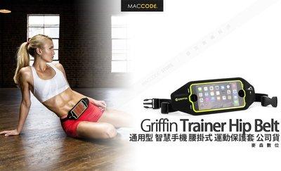 Griffin Trainer Hip Belt 通用型 智慧手機 腰掛式 運動保護套 公司貨 現貨 含稅