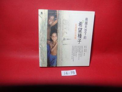 【愛悅二手書坊 14-38】 《南國天空下的希望種子(附CD)》鄧沛雯 著 法鼓