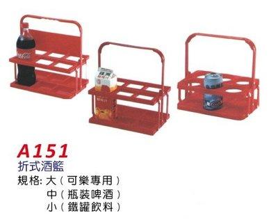 【無敵餐具】拆式酒籃(中-瓶裝啤酒專用8cm) 共3種尺寸~ 量多可來電洽詢喔~【JS-14】