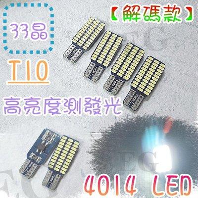 缺 G7F98 T10 4014 33晶 LED解碼款 側發光最亮 12V無極姓 小燈 T10燈泡 T10解碼燈泡