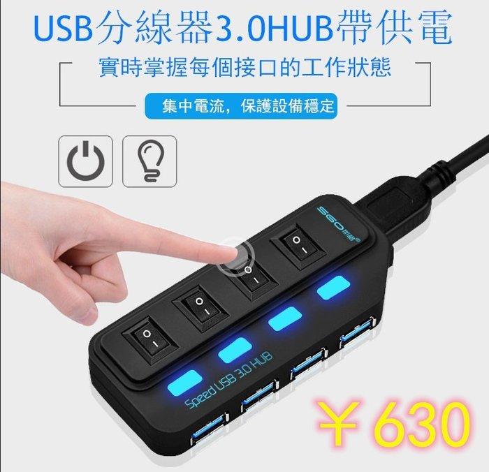 筆記本電腦多孔USB轉接頭多功能多用hub轉換器usp接口帶電源集線器 〖新生活〗