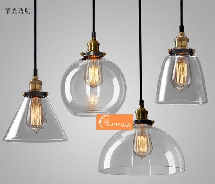 【LUNA LIGHT 月之燈坊】特價美式工業風玻璃吊燈(P-512),僅三角及杯子款699可超取.燈泡另購